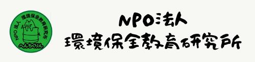里山で遊ぼう!長崎で自然体験するなら『へんちくりん』